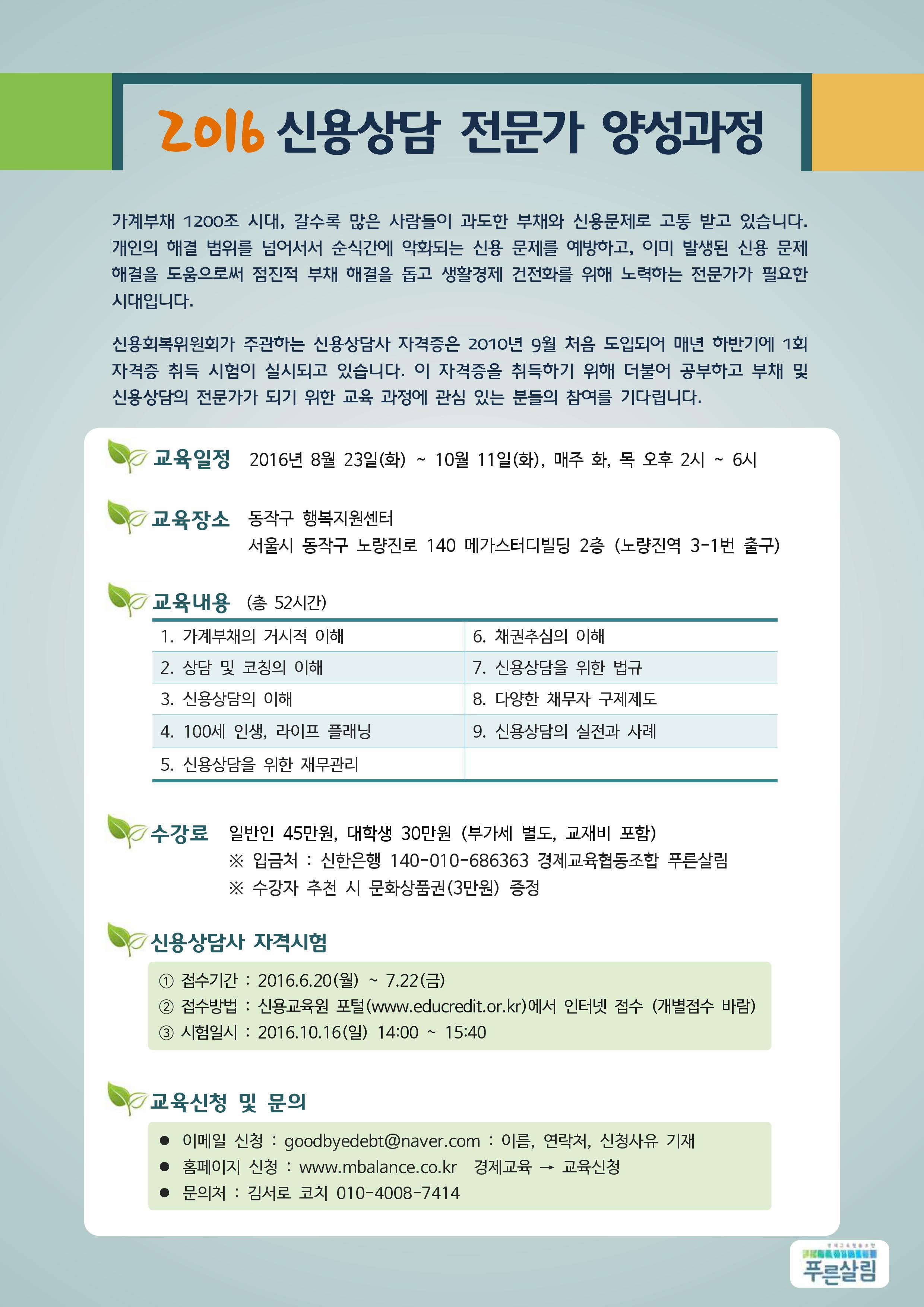 2016 신용상담사 양성과정.jpg