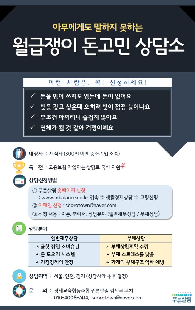 돈고민_상담소(최종).png