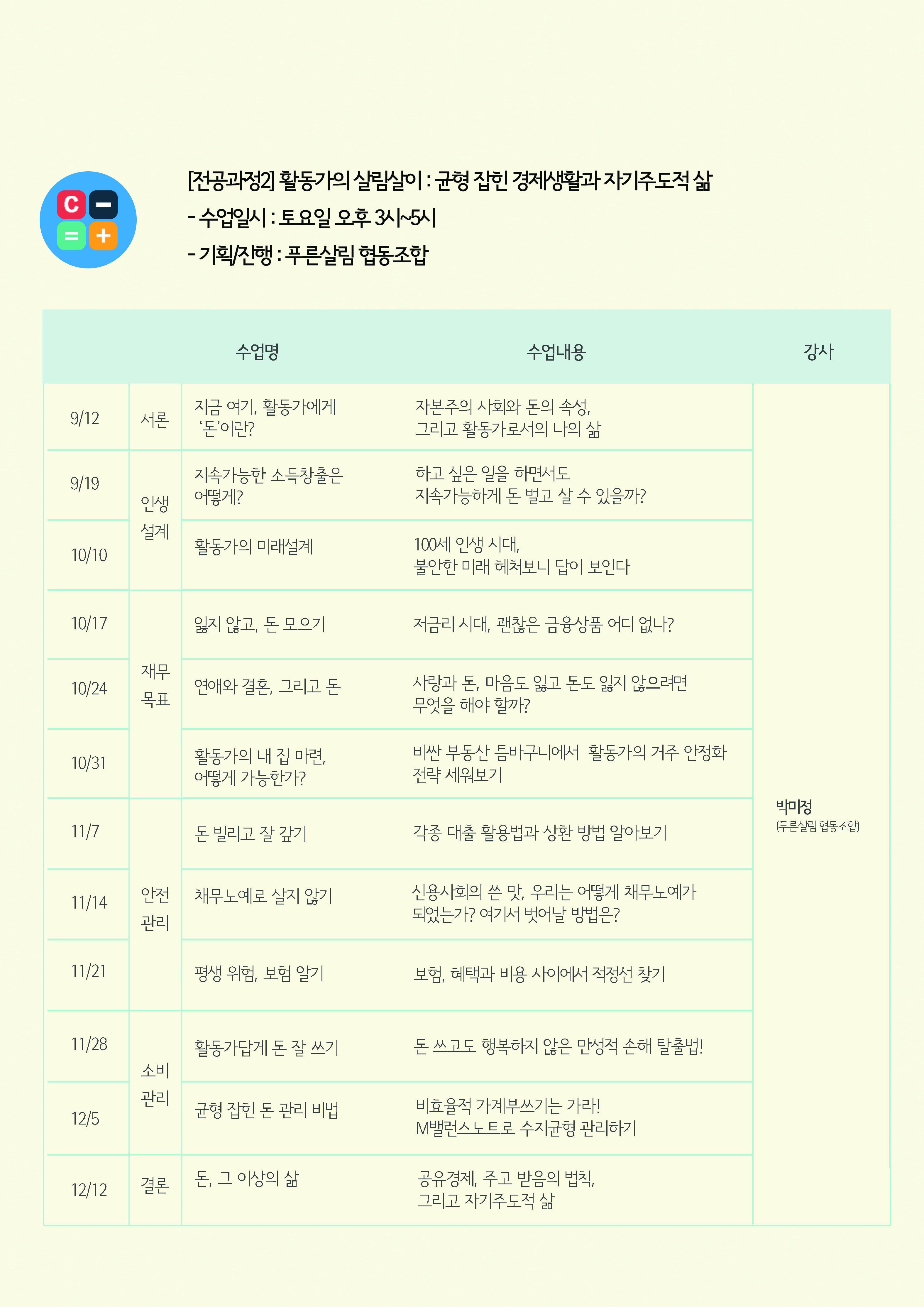 시민활동가 역량강화과정 모집 안내문2(A4-3).jpg