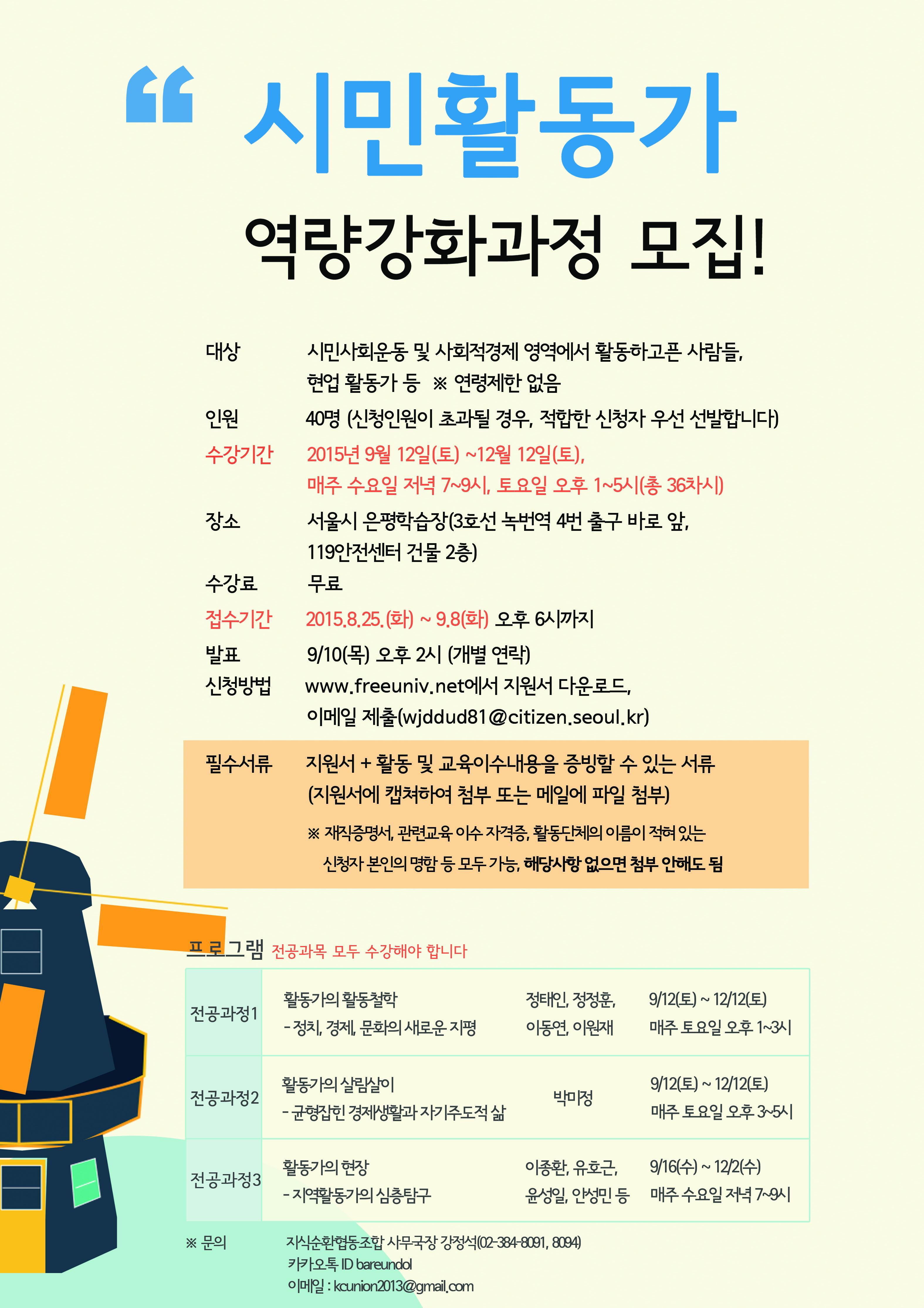 시민활동가 역량강화과정 모집 안내문(A4-1).jpg